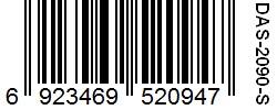 DAS-2090-S_6923469520947_barcode